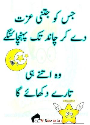 Recette Funny Quotes In Urdu About Friends