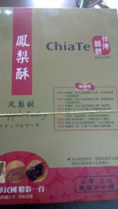 Recette Friandises (8): Gâteaux taïwanais à l'ananas (???)